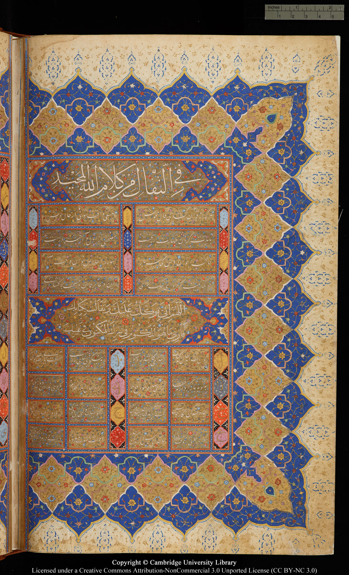 Page of the book of Omens from al-Qur'ān (Nn.3.75), Illuminated Qurʾān from the library of Tipu Sultan, presented to the University of Cambridge by the Court of Directors of the East India Company in 1806. Accessible in the Cambridge digital library: https://cudl.lib.cam.ac.uk/view/MS-NN-00003-00075/1